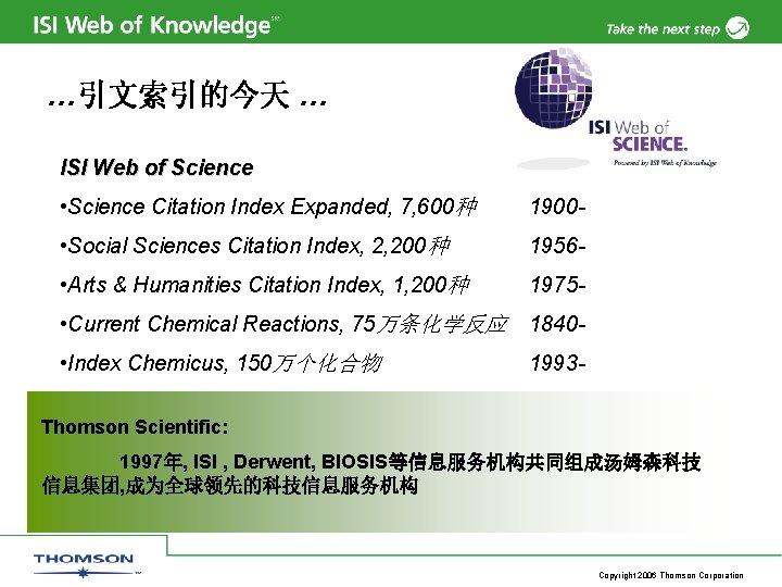 …引文索引的今天 … ISI Web of Science • Science Citation Index Expanded, 7, 600种 1900