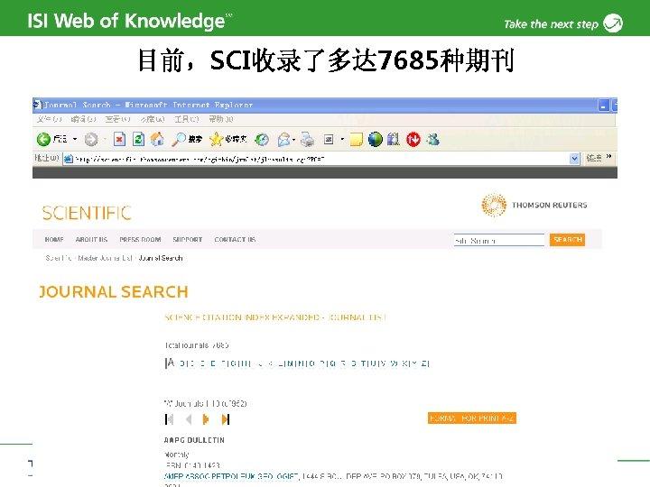 目前,SCI收录了多达 7685种期刊 Copyright 2006 Thomson Corporation