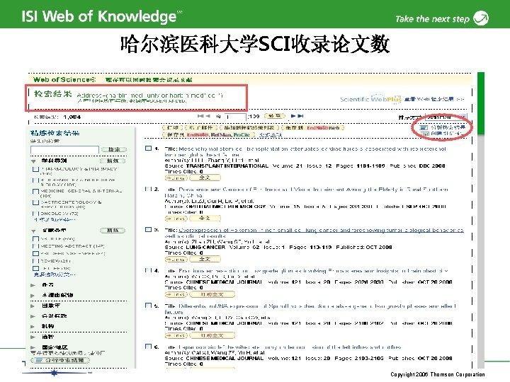 哈尔滨医科大学SCI收录论文数 Copyright 2006 Thomson Corporation