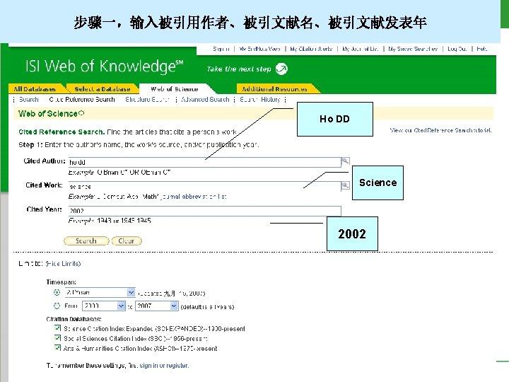 步骤一,输入被引用作者、被引文献名、被引文献发表年 Ho DD Science 2002 Copyright 2006 Thomson Corporation