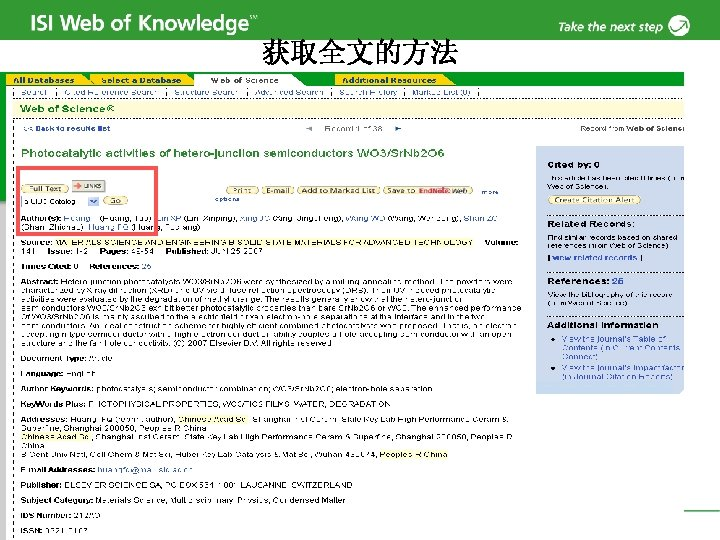 获取全文的方法 Copyright 2006 Thomson Corporation