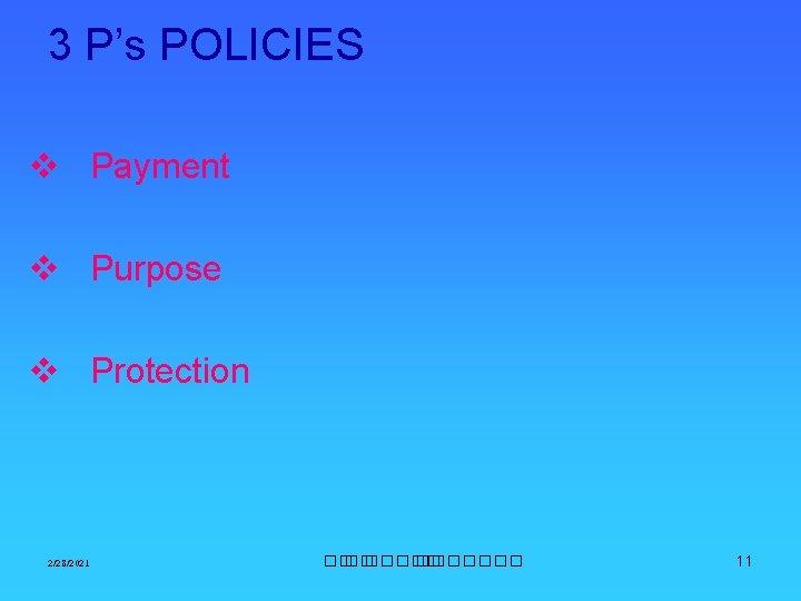 3 P's POLICIES v Payment v Purpose v Protection 2/28/2021 ��. ������� 11
