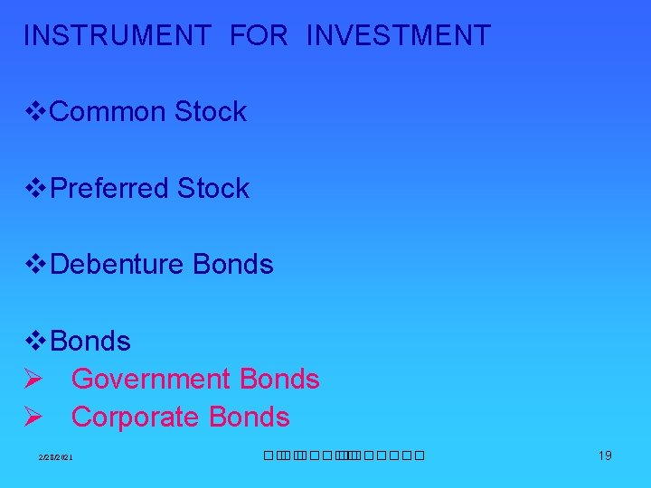 INSTRUMENT FOR INVESTMENT v. Common Stock v. Preferred Stock v. Debenture Bonds v. Bonds