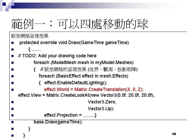 範例一:可以四處移動的球 設定網格呈現效果 n protected override void Draw(Game. Time game. Time) n { …… n