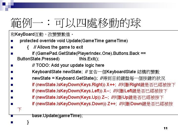 範例一:可以四處移動的球 和Key. Board互動,改變變數值。 n protected override void Update(Game. Time game. Time) n { //
