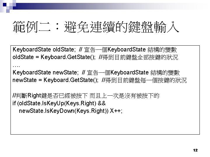 範例二:避免連續的鍵盤輸入 Keyboard. State old. State; // 宣告一個Keyboard. State 結構的變數 old. State = Keyboard. Get.