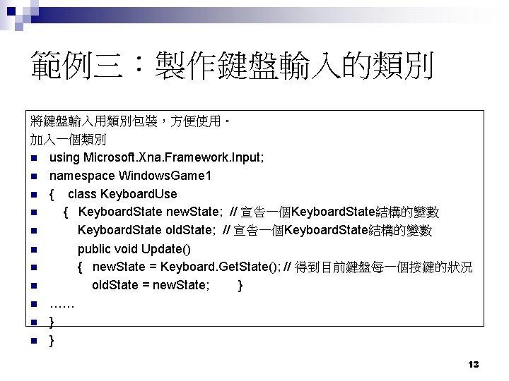 範例三:製作鍵盤輸入的類別 將鍵盤輸入用類別包裝,方便使用。 加入一個類別 n using Microsoft. Xna. Framework. Input; n namespace Windows. Game 1