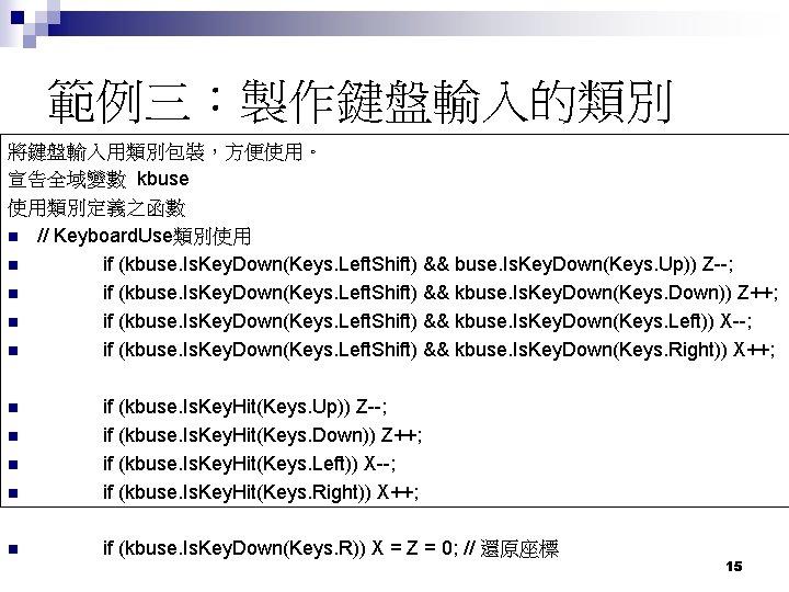範例三:製作鍵盤輸入的類別 將鍵盤輸入用類別包裝,方便使用。 宣告全域變數 kbuse 使用類別定義之函數 n // Keyboard. Use類別使用 n if (kbuse. Is. Key.