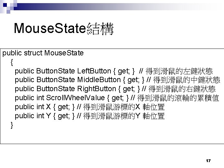 Mouse. State結構 public struct Mouse. State { public Button. State Left. Button { get;