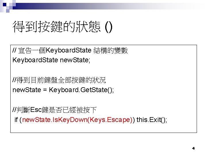 得到按鍵的狀態 () // 宣告一個Keyboard. State 結構的變數 Keyboard. State new. State; //得到目前鍵盤全部按鍵的狀況 new. State =