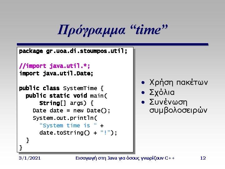 """Πρόγραμμα """"time"""" package gr. uoa. di. stoumpos. util; //import java. util. *; import java."""