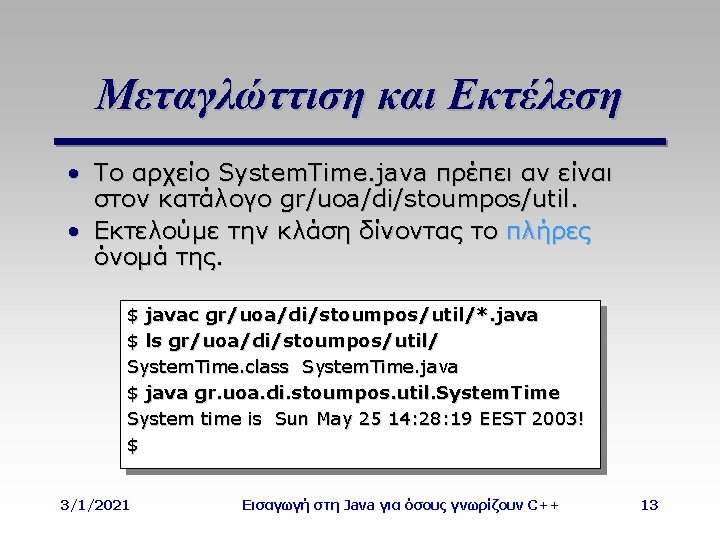 Μεταγλώττιση και Εκτέλεση • Το αρχείο System. Time. java πρέπει αν είναι στον κατάλογο