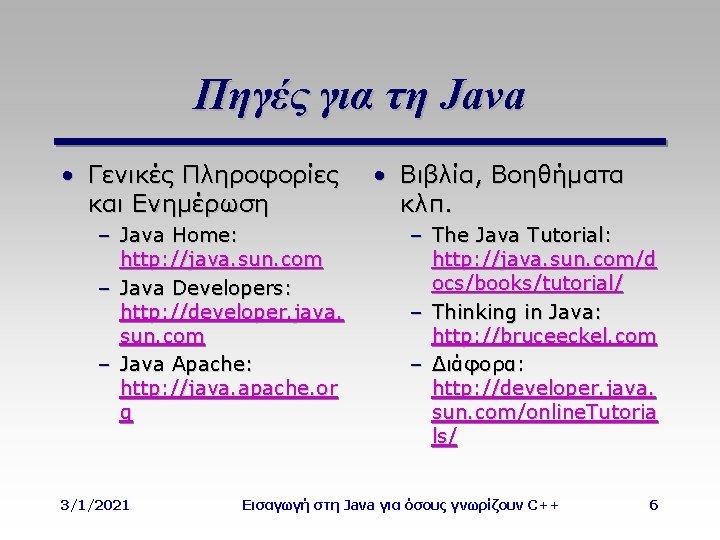 Πηγές για τη Java • Γενικές Πληροφορίες και Ενημέρωση – Java Home: http: //java.