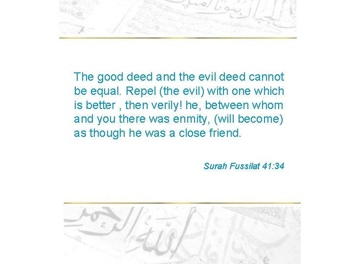 The good deed and the evil deed cannot be equal. Repel (the evil) with