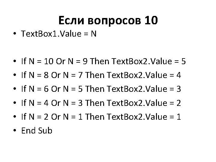 Если вопросов 10 • Text. Box 1. Value = N • • • If
