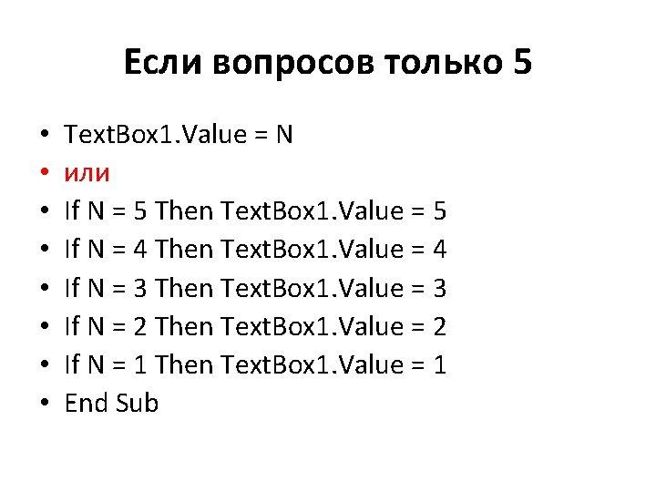 Если вопросов только 5 • • Text. Box 1. Value = N или If