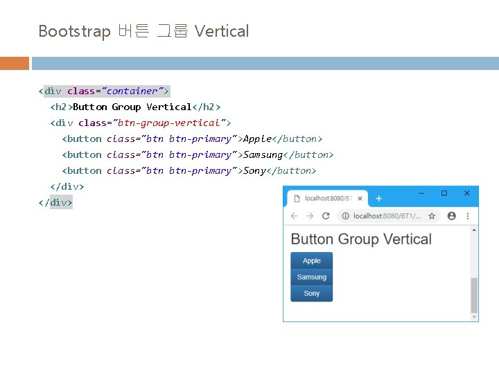 """Bootstrap 버튼 그룹 Vertical <div class=""""container""""> <h 2>Button Group Vertical</h 2> <div class=""""btn-group-vertical""""> <button"""