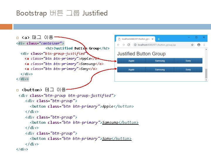"""Bootstrap 버튼 그룹 Justified <a> 태그 이용 <div class=""""container""""> <h 2>Justified Button Group</h 2>"""