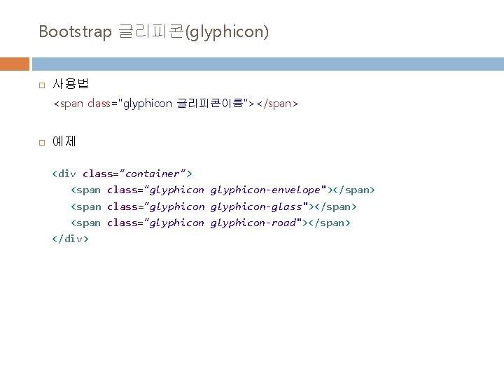 "Bootstrap 글리피콘(glyphicon) 사용법 <span class=""glyphicon 글리피콘이름""></span> 예제 <div class=""container""> <span class=""glyphicon-envelope""></span> <span class=""glyphicon-glass""></span> <span"