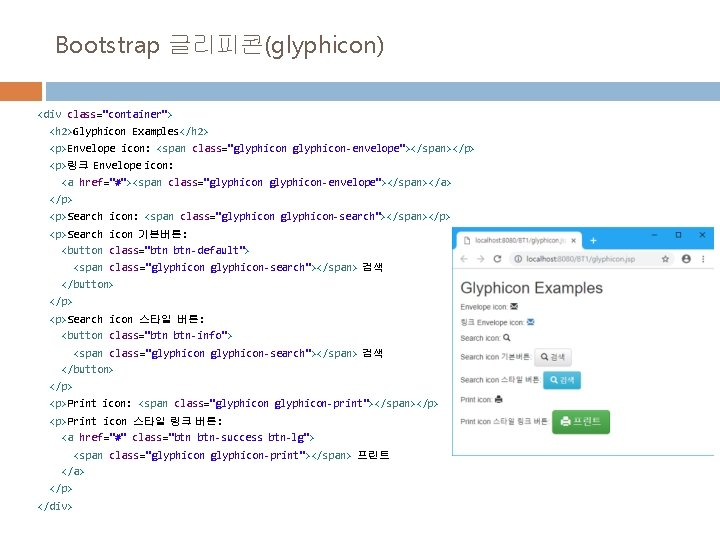 """Bootstrap 글리피콘(glyphicon) <div class=""""container""""> <h 2>Glyphicon Examples</h 2> <p>Envelope icon: <span class=""""glyphicon-envelope""""></span></p> <p>링크 Envelope"""