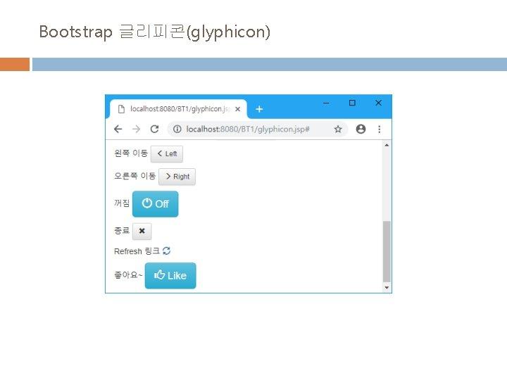 Bootstrap 글리피콘(glyphicon)