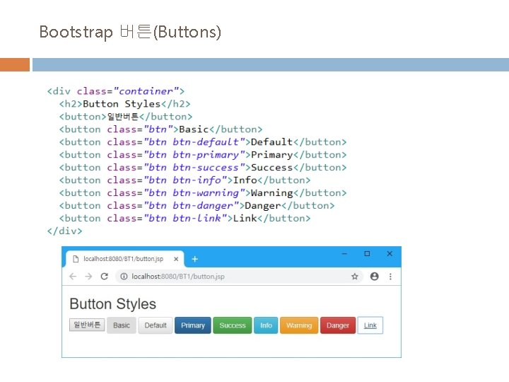 Bootstrap 버튼(Buttons)