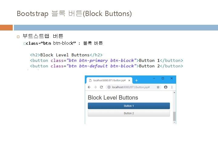 "Bootstrap 블록 버튼(Block Buttons) 부트스트랩 버튼 �class=""btn btn-block"" : 블록 버튼"