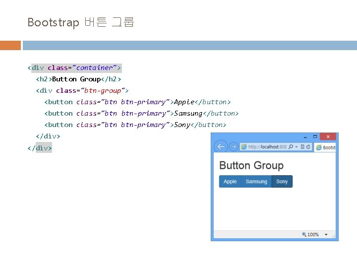 """Bootstrap 버튼 그룹 <div class=""""container""""> <h 2>Button Group</h 2> <div class=""""btn-group""""> <button class=""""btn btn-primary"""">Apple</button>"""