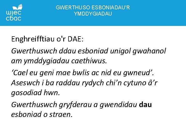 GWERTHUSO ESBONIADAU'R YMDDYGIADAU Enghreifftiau o'r DAE: Gwerthuswch ddau esboniad unigol gwahanol am ymddygiadau caethiwus.