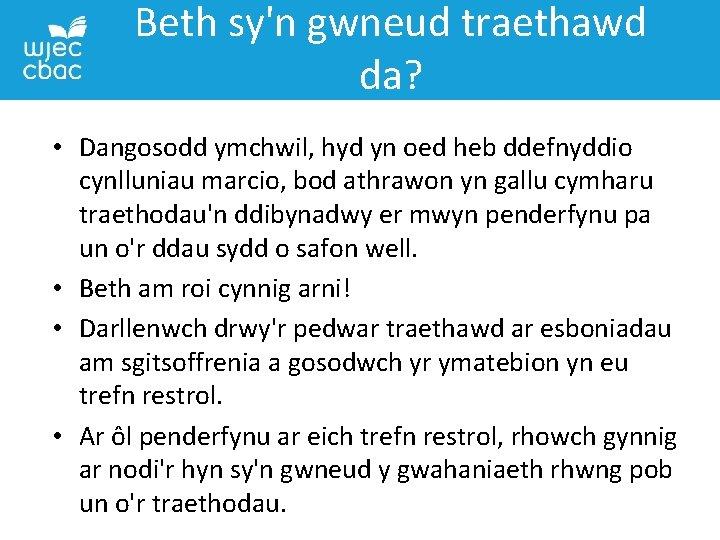 Beth sy'n gwneud traethawd da? • Dangosodd ymchwil, hyd yn oed heb ddefnyddio cynlluniau