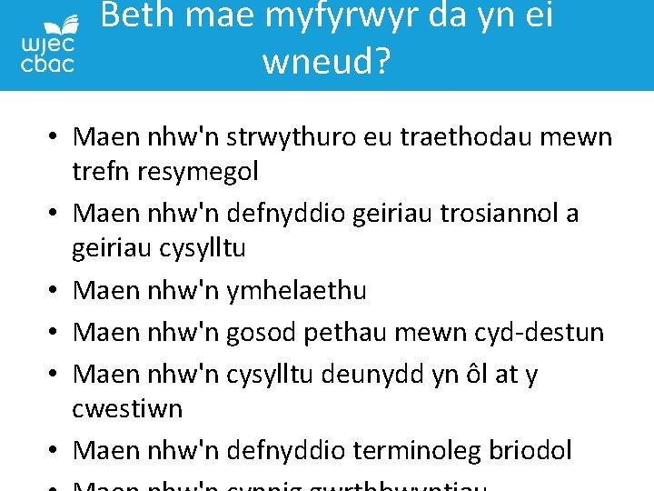 Beth mae myfyrwyr da yn ei wneud? • Maen nhw'n strwythuro eu traethodau mewn