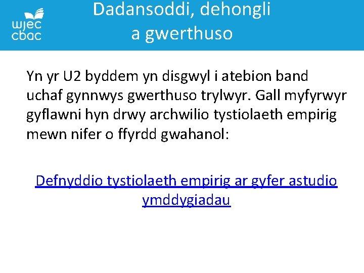 Dadansoddi, dehongli a gwerthuso Yn yr U 2 byddem yn disgwyl i atebion band