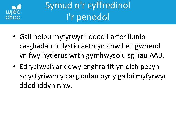 Symud o'r cyffredinol i'r penodol • Gall helpu myfyrwyr i ddod i arfer llunio