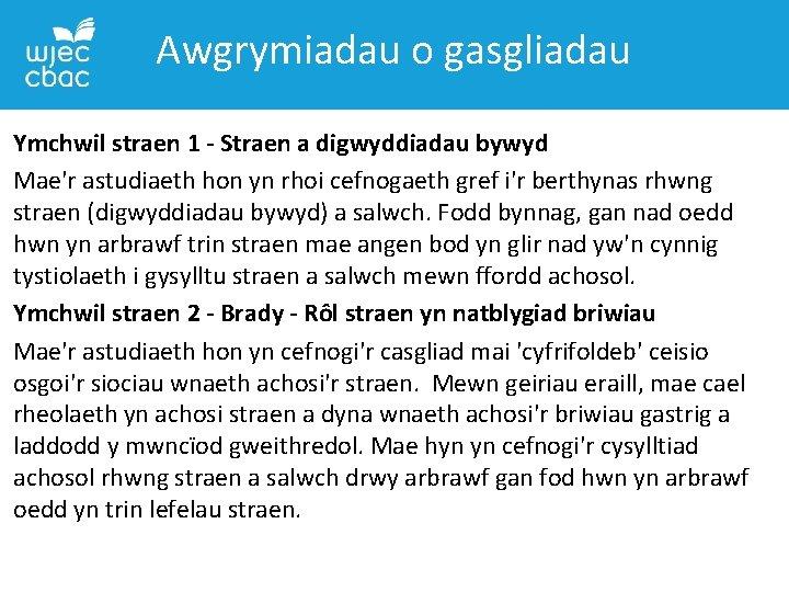 Awgrymiadau o gasgliadau Ymchwil straen 1 - Straen a digwyddiadau bywyd Mae'r astudiaeth hon