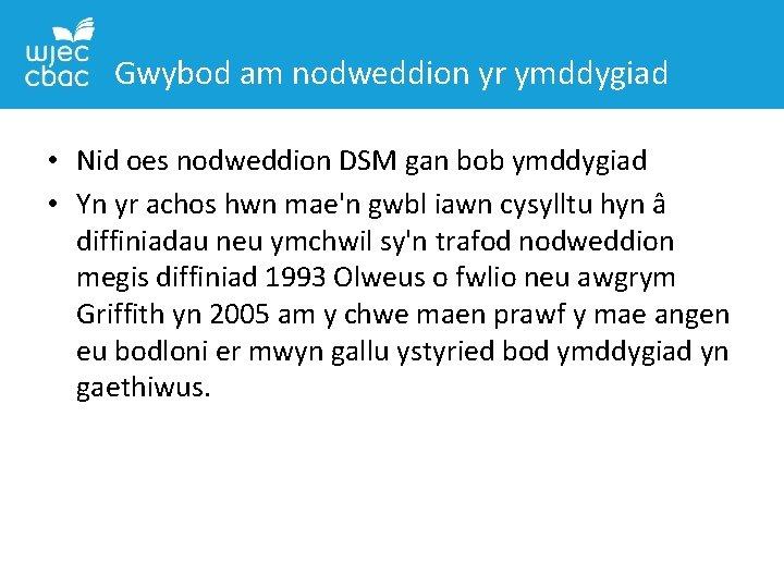 Gwybod am nodweddion yr ymddygiad • Nid oes nodweddion DSM gan bob ymddygiad •