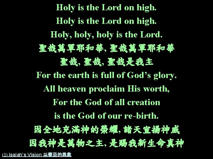 Holy is the Lord on high. Holy, holy is the Lord. 聖哉萬軍耶和華, 聖哉萬軍耶和華 聖哉,