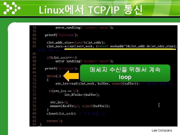 Linux에서 TCP/IP 통신 www. themegallery. com 메세지 수신을 위해서 계속 loop Lee Company