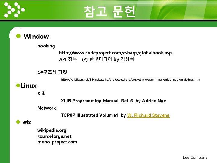 참고 문헌 www. themegallery. com l Window hooking http: //www. codeproject. com/csharp/globalhook. asp API