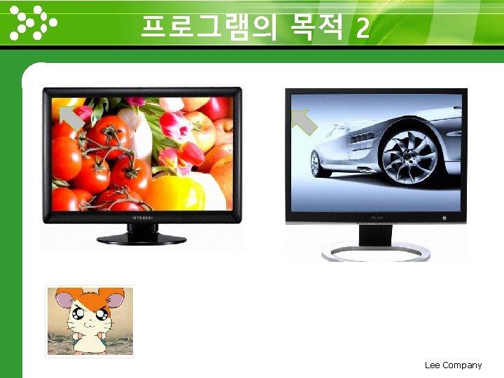 프로그램의 목적 2 www. themegallery. com Lee Company