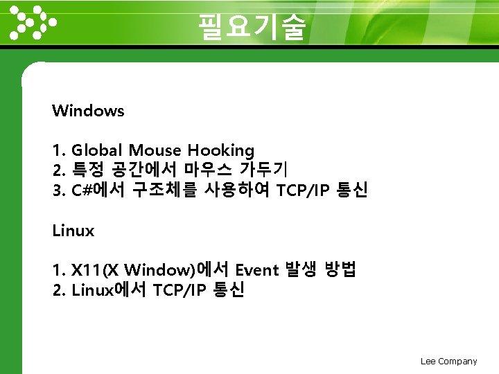 필요기술 www. themegallery. com Windows 1. Global Mouse Hooking 2. 특정 공간에서 마우스 가두기