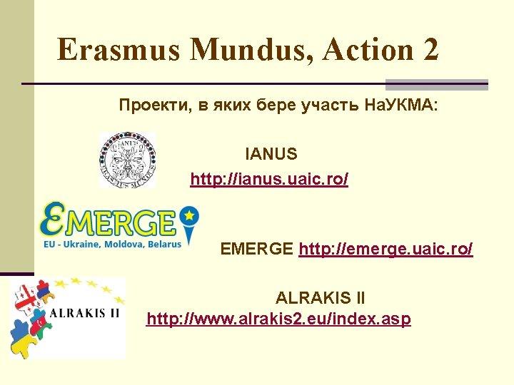 Erasmus Mundus, Action 2 Проекти, в яких бере участь На. УКМА: IANUS http: //ianus.