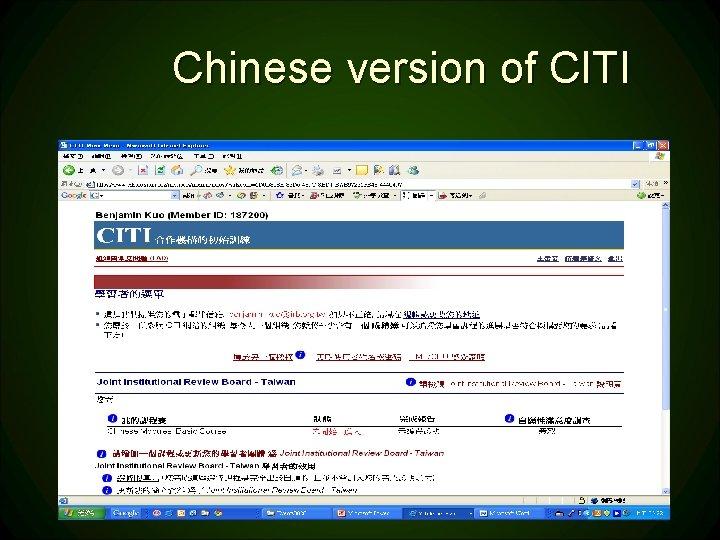 Chinese version of CITI