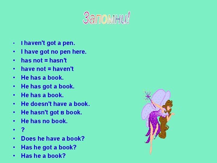 • I haven't got a pen. • • • • I have got