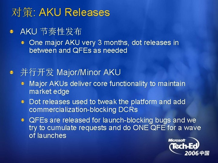 对策: AKU Releases AKU 节奏性发布 One major AKU very 3 months, dot releases in