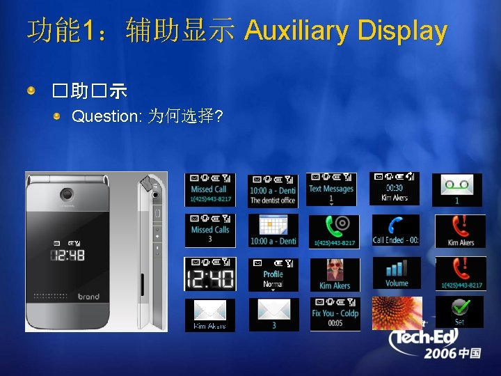 功能 1:辅助显示 Auxiliary Display �助�示 Question: 为何选择?