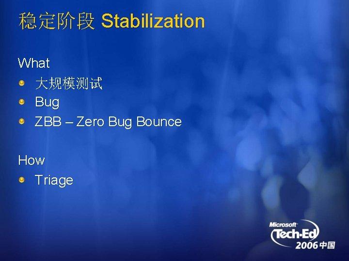 稳定阶段 Stabilization What 大规模测试 Bug ZBB – Zero Bug Bounce How Triage