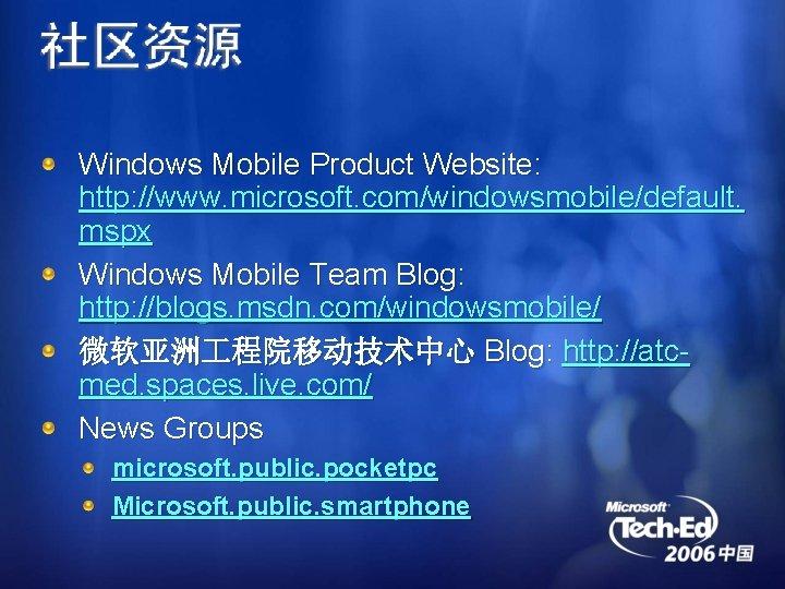 Windows Mobile Product Website: http: //www. microsoft. com/windowsmobile/default. mspx Windows Mobile Team Blog: http: