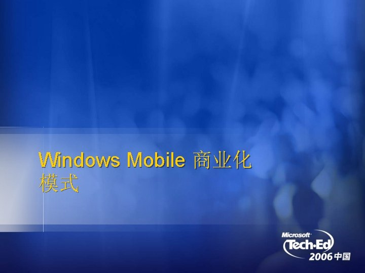Windows Mobile 商业化 模式
