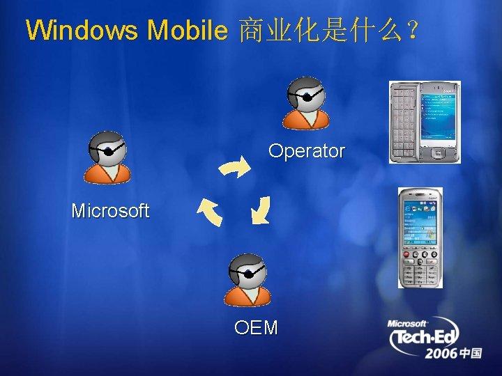 Windows Mobile 商业化是什么? Operator Microsoft OEM