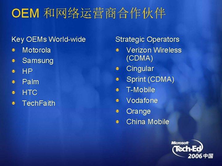 OEM 和网络运营商合作伙伴 Key OEMs World-wide Motorola Samsung HP Palm HTC Tech. Faith Strategic Operators